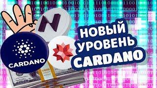 CardanoPunk 2077 (ОБЗОР на тройку лучших монет Кардано)
