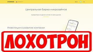 stoqman.com ЛОХОТРОН! НЕ ВКЛАДЫВАТЬ!