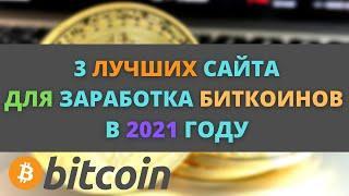 3 сайта для заработка биткоинов без вложений / как заработать криптовалюту бесплатно 2021