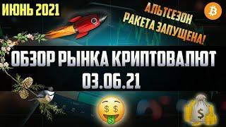 Обзор рынка криптовалют 03.06.21. Июнь 2021. Ракета уже летит, а ты всё ждешь дно! Пора бы закупить!