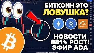 БИТКОИН ЭТО ЛОВУШКА? 881% РОСТА ДЛЯ КРИПТЫ! Эфир ОБГОНИТ Bitcoin! В ADA ВОЛЬЮТ МИЛЛИОНЫ $ + НОВОСТИ!
