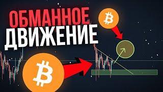 БИТКОИН: Будь ГОТОВ к ОБМАННОМУ ДВИЖЕНИЮ! ОБЯЗАТЕЛЬНО ПОСМОТРИ! Прогноз Цены и Новости Bitcoin BTC