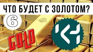 Прогноз рынка золота / Что ждет рынок золота? / Анализ рынка золота / Перспективы рынка золота