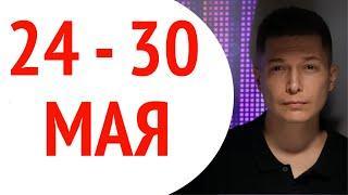 Гороскоп недели 24-30 мая  Затмение 26 мая  Ретроградный меркурий Душевный гороскоп Павел Чудинов