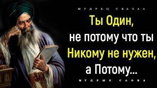 Гениальные Цитаты Великих Людей об Одиночестве, которые стоит услышать! Цитаты и Афоризмы.