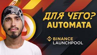 Бинанс ATA новый лаунчпул Automata Network ATA, токен ATA на лаунчпул launchpool