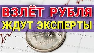 Эксперты ожидают роста рубля. Прогноз доллара. Обзор рынков. Курс доллара на сегодня. Дедолларизация