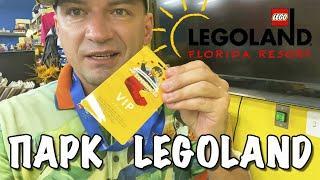 Парк аттракционов Леголенд Флорида | Наши отзывы о парке Legoland Florida Resorts