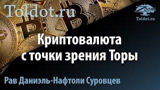 Современная криптовалюта с точки зрения Торы. Блокчейн и иудаизм? Рав Даниэль Нафтоли Суровцев