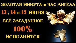 ЗОЛОТАЯ МИНУТА и ЧАС АНГЕЛА 13 , 14 и 15 ИЮНЯ.Эзотерика Для Тебя*Магия дня*Сила слова