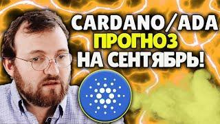 CARDANO/ADA ПРОГНОЗ НА СЕНТЯБРЬ! CARDANO НОВЫЙ ИСТОРИЧЕСКИЙ МАКСИМУМ