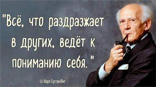 Карл Густав Юнг - Цитаты великого психиатра, которые помогут лучше понять свою глубинную суть.