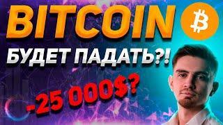 БИТКОИН УЛЕТИТ НА ДНИЩЕ?! (нет) | КУДА ИДЕТ ЭФИРИУМ | Криптовалюта, Bitcoin