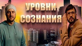 Уровни сознания настоящего   Сергей Финько