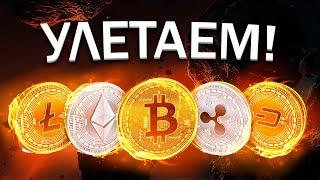 ПРОДАВЦЫ ПЫТАЛИСЬ! БИТКОИН ПРОГНОЗ. Bitcoin, ETH, ADA, LTC, XRP, TRON, POL, SOL, Luna, Dash, Matic