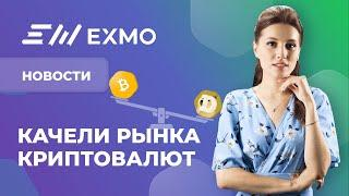 EXMO Крипто Новости   Падение цены и хешрейта биткоина, Binance запрещена в Великобритании