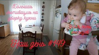 Наш день # 149 Мотивация- большая , ежемесячная уборка кухни! Гердочке семь месяцев.