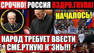 ЧАС НАЗАД!!! ПО ВСЕЙ РОССИИ!!! (22.07.2021) НАРОД ПОСТАВИЛ УЛЬТИМАТУМ ПУТИНУ!!! В КРЕМЛЕ ДИКИЙ Ш*К!