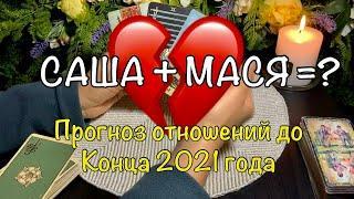 Саша Шпак развод / Как будут развиваться отношения Шпаков до конца 2021 года/ День с таро