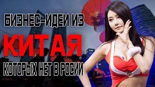 Бизнес идеи из Китая, которых нет в России   Бизнес идеи   Бизнес 2021
