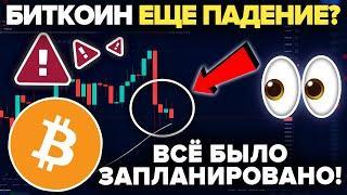БИТКОИН КИТЫ ГОТОВЯТ ЕЩЕ ОДНО ПАДЕНИЕ КАК В ПРОШЛЫЙ РАЗ? ПРИЧЕМ ТУТ САЛЬВАДОР, МВФ И Всемирный Банк?