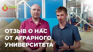 Отзыв о нашей работе, от Красноярского Государственного Аграрного Университета.