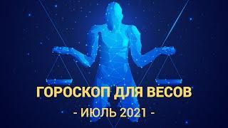 ♎ ВЕСЫ - Астрологический прогноз на ИЮЛЬ 2021 | Гороскоп на июль 2021