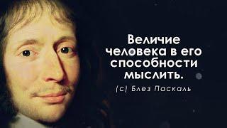 Гениальные высказывания Блеза Паскаля. Цитаты, афоризмы и мудрые мысли.