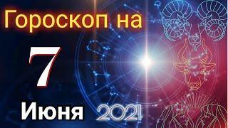 Гороскоп на завтра 7 июня 2021 для всех знаков зодиака. Гороскоп на сегодня 7 июня 2021