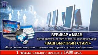 Путеводитель по обучению на ЭК МИАМ. 01.08.2021