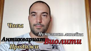 Нумизматическая Линейка/ Гад на виолити/ продам 1 и 2 копейки Украины/ 13 продаж антиквариат и часы