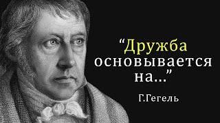 Захватывающие дух цитаты  философа Г.Гегеля  l Афоризмы, цитаты и мудрые мысли о жизни и людях