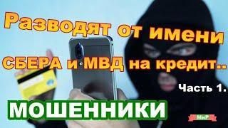 Мошенники разводят от имени СБЕРА и МВД на кредит..Часть 1.