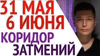Гороскоп недели 31 мая-6 июня в коридоре затмений, новые возможности Душевный гороскоп Павел Чудинов