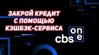 Закрой кредит с помощью Кэшбэк-Сервиса CBS ONE