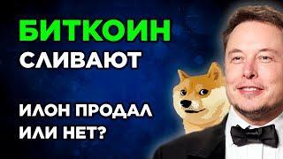 БИТКОИН СНОВА СЛИЛИ! ИЛОН МАСК МАНИПУЛЯТОР! ЭФИРИУМ И АЛЬТКОИНЫ ПРОГНОЗ. Криптовалюта Bitcoin btc.