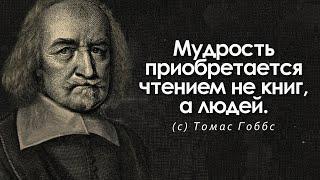 Мыслитель XVII века - Томас Гоббс. Цитаты, афоризмы и мудрые слова.