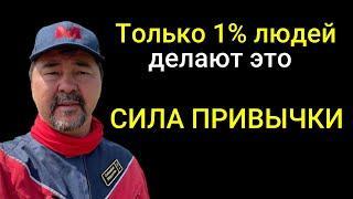 Маргулан Сейсембаев - Привычки Миллиардера. Начинай свой день Правильно. Будь Успешен!
