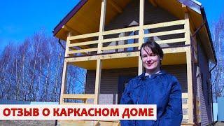 Отзыв о каркасном доме Скандинавия Дом / каркасные дома отзывы владельцев