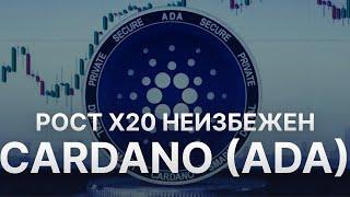 Cardano ADA рост в 20 раз? - Технологии криптовалюты Кардано недооценены - Прогноз ADA