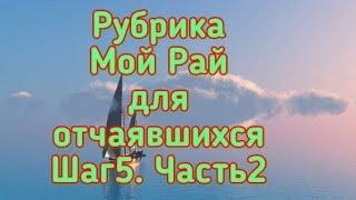 Рубрика Мой Рай для отчаявшихся. Путь из Ада в Рай. Шаг 5. Часть вторая