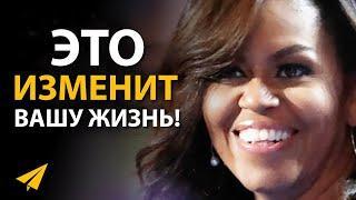 Когда Вы Не Сдаетесь, Вы Добиваетесь Победы | Мишель Обама (Аффирмации для Успеха)