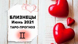 ЛЮБОВЬ ❤️ БЛИЗНЕЦЫ ♊ ИЮНЬ 2021 Таро расклад | БЛИЗНЕЦЫ Любовь таро гороскоп
