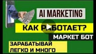 Шаги после Регистрации в  Ai Marketing  Маркет Бот Обзор Кабинета  Как добавить видео на свой канал