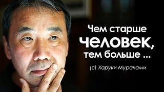Мудрые слова Харуки Мураками. Цитаты, афоризмы и мудрые слова