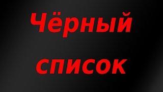 Чёрный список ЦБ РФ. Interactive Brokers и многие другие.