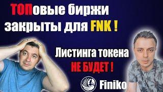 #finiko | Листинга FNK не будет | ТОПовые биржи для #fnk ЗАКРЫТЫ ! | fnk падает