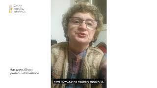 Курс иврита Бориса Кипниса   отзывы   Наталия М.