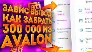ЗАВИС вывод в Avalon Technologies!!! Как ВЫВЕСТИ 300 000 из Авалон.