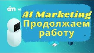 AI Marketing  Продолжаем работу